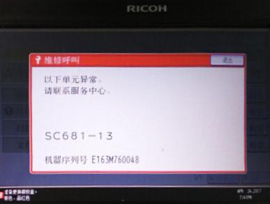 SC681-13